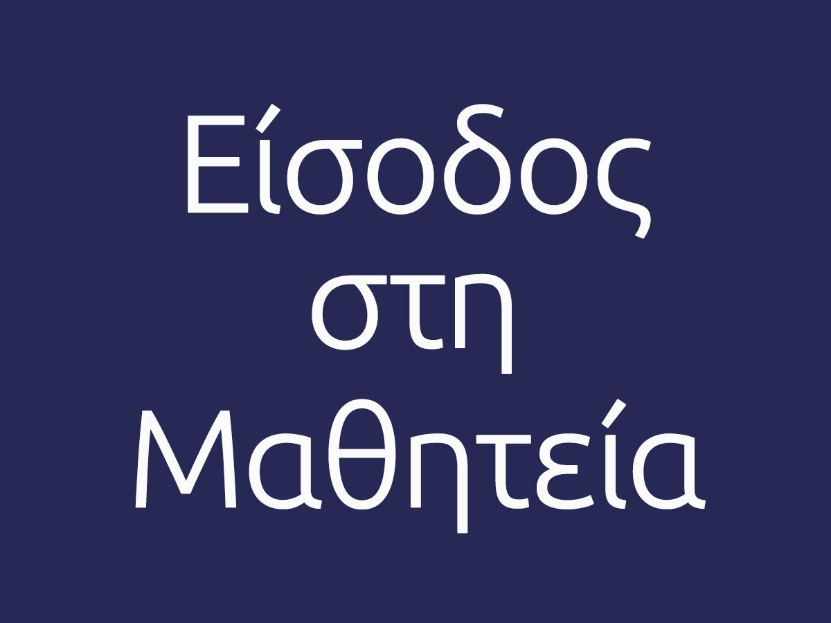 eisagogiko_f